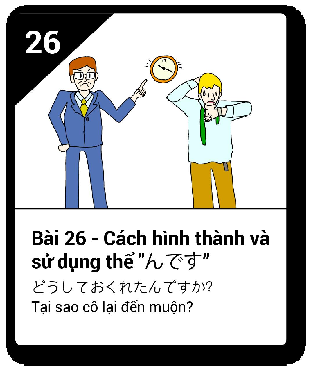 Từ vựng ngữ pháp Minna bài 26