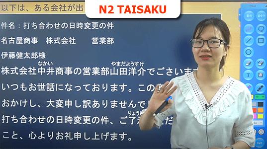 N2 TAISAKU