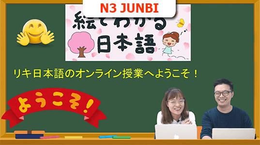 N3 JUNBI
