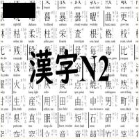 Danh sách tổng hợp chữ hán tiếng Nhật N2