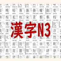 Danh sách tổng hợp chữ hán tiếng Nhật N3