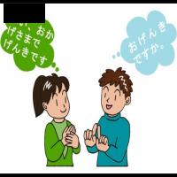 Giao tiếp cơ bản - những câu nói tiếng nhật thông dụng