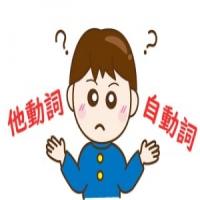 Phân biệt tự động từ và tha động từ trong tiếng Nhật