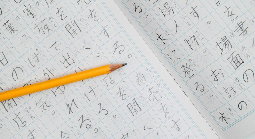 học-tieng-nhat-moi-ngay-kanji